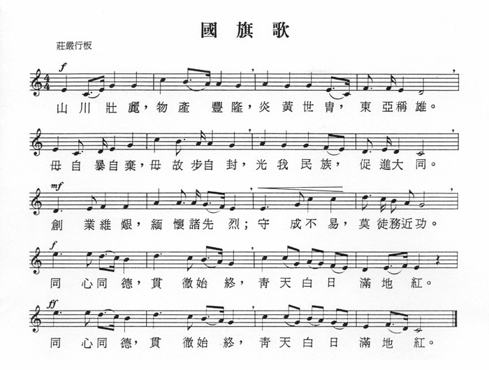 Hymne national du drapeau (國旗歌)